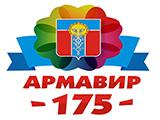 175 летие Армавира