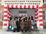 Армавирский Техникум Технологии и Сервиса