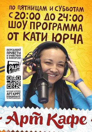 Шоу программа от Кати Юрча