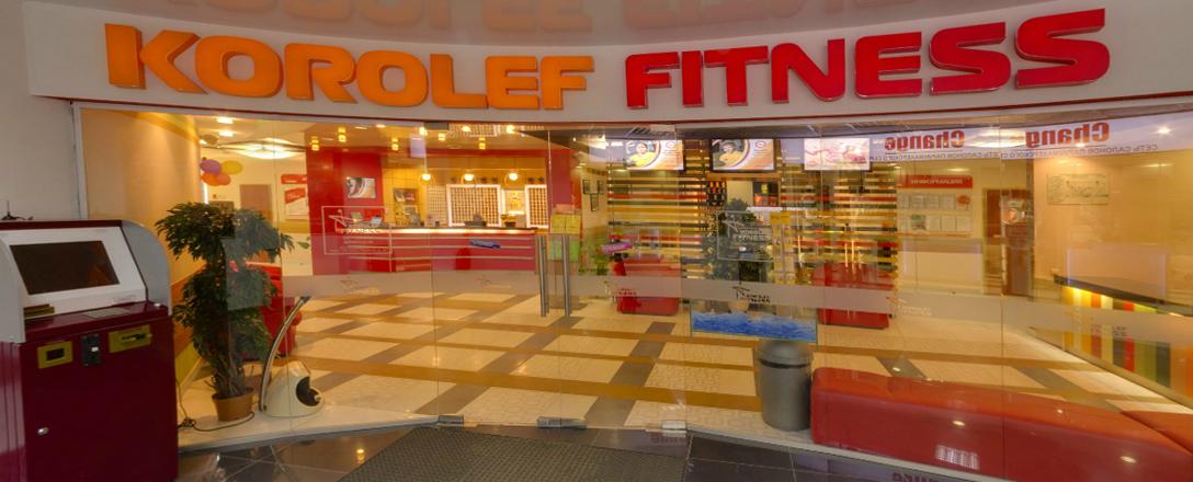Королёф, фитнесс-центр