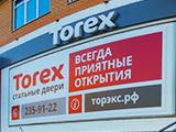 Torex, стальные двери