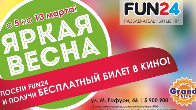 Бесплатные билеты в кино Fun 24