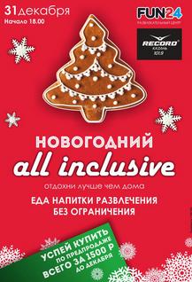 НОВОГОДНИЙ ALL INCLUSIVE в Fun 24