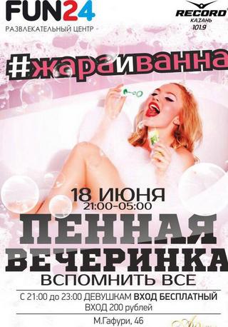 Пенная вечеринка в FUN 24 Фан 24 ЖАРАИВАННА