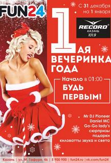 Новый год в Fun 24