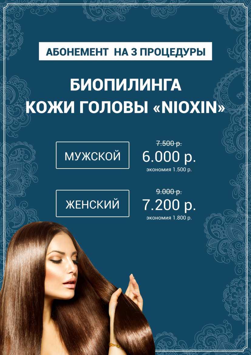 Абонемент на 3 процедуры биопилинга кожи головы «NIOXIN»
