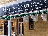 Skin-Ceuticals, многопрофильный центр