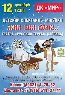 Жил был волк!.. детский спектакль-мюзикл