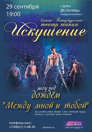 Искушение, театр танца