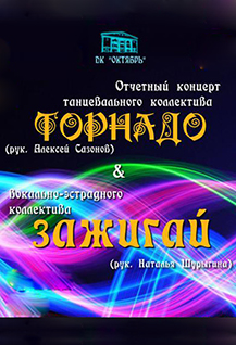 Коллектив Зажигай и Торнадо, отчетный концерт