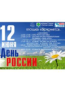 12 июня - День России!