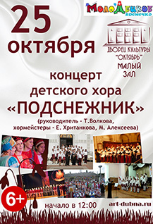 Детский хор школа-студия Подснежник, концерт