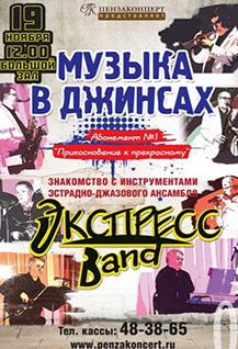Концерт «Музыка в джинсах»