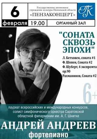 Фортепианный концерт «Соната сквозь эпохи»