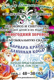 Новогоднее представление «Варвара-краса, длинная коса»