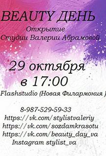 Beauty день / Открытие Студии Валерии Абрамовой