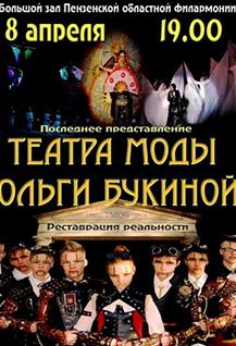 Театр моды Ольги Букиной