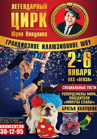 Цирк Юрия Никулина