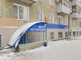 Мастер сантехник, сеть магазинов (ул. Первомайская, 55)