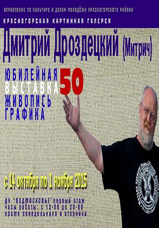 Юбилейная выставка Дмитрия Дроздецкого