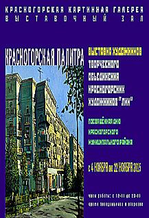 Выставка художников творческого объединения «ЛИК».