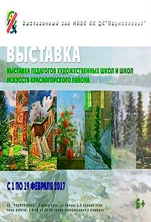 Выставка работ педагогов художественных школ и школ искусства городского округа Красногорск.
