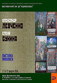 Выставка живописи Александра Левченко и Елены Букиной
