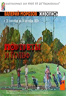 Выставка живописи Валерия Морозова. «Портреты и гольф».