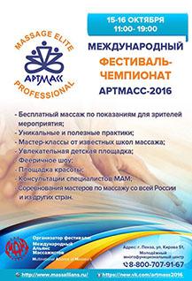 Международный фестиваль-чемпионат «АРТМАСС»