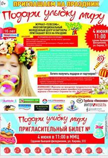Детский праздник «Подари улыбку миру»
