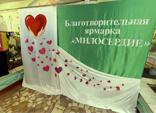 """Благотворительная ярмарка """"МИЛОСЕРДИЕ"""""""
