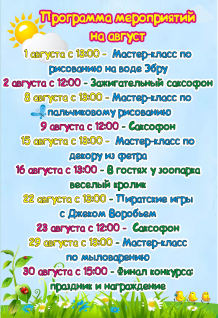 Программа мероприятий на август