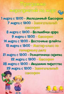 Программа мероприятий на март в Трогательном зоопарке