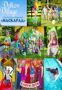 """Детский проект """"Лето-Маскарад"""""""