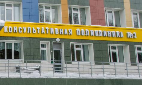 Консультативная поликлиника №1, ДРКБ МЗ РТ