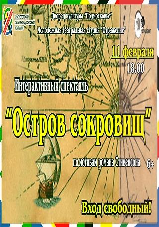 """Интерактивный спектакль """"Остров сокровищ"""""""