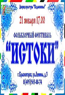 Фольклорный фестиваль «Истоки».