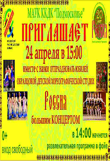 Концерт образцовой детской хореографической студии «Россия»