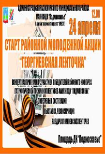 Старт районной молодёжной акции «Георгиевская ленточка»