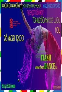 """Танцевальное шоу студии современного танца """"Flash Dance""""."""