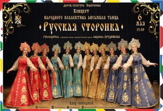 Концерт Народного коллектива ансамбля танца «Русская сторонка»