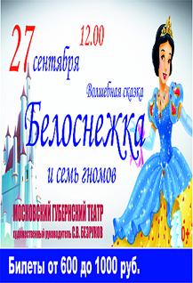 Волшебная сказка «Белоснежка» от Московского губернского театра.