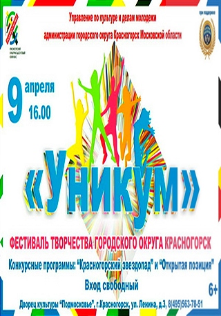 "Фестиваль творчества ""Уникум"""