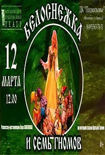 """Спектакль для детей """"Белоснежка и Семь гномов"""""""