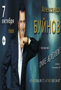 Александр Буйнов