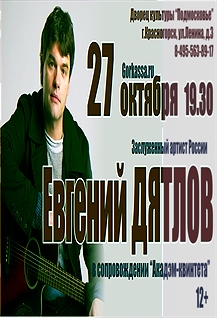 Заслуженный артист России Евгений Дятлов