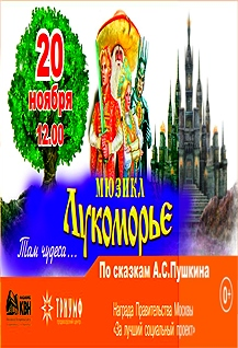 Мюзикл для детей «Лукоморье»
