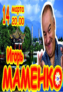 Юмористический вечер с Игорем Маменко. 12+