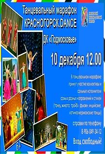 Танцевальный марафон «Красногорск.dance»
