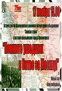 «Помните ушедших в битве за Москву!»